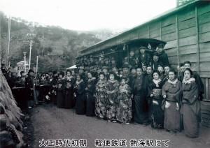 軽便鉄道 大正時代