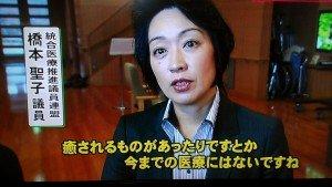 橋本聖子参院議員
