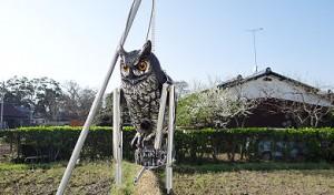 鳥害対策器 スーパーソニック