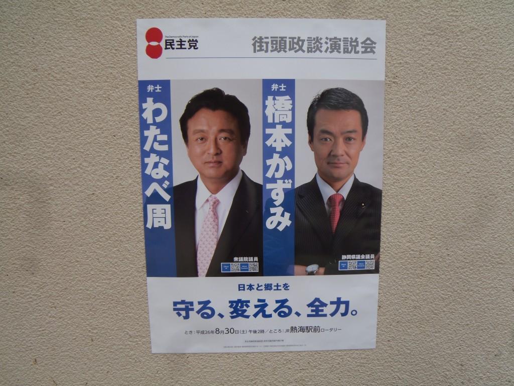橋本ポスター