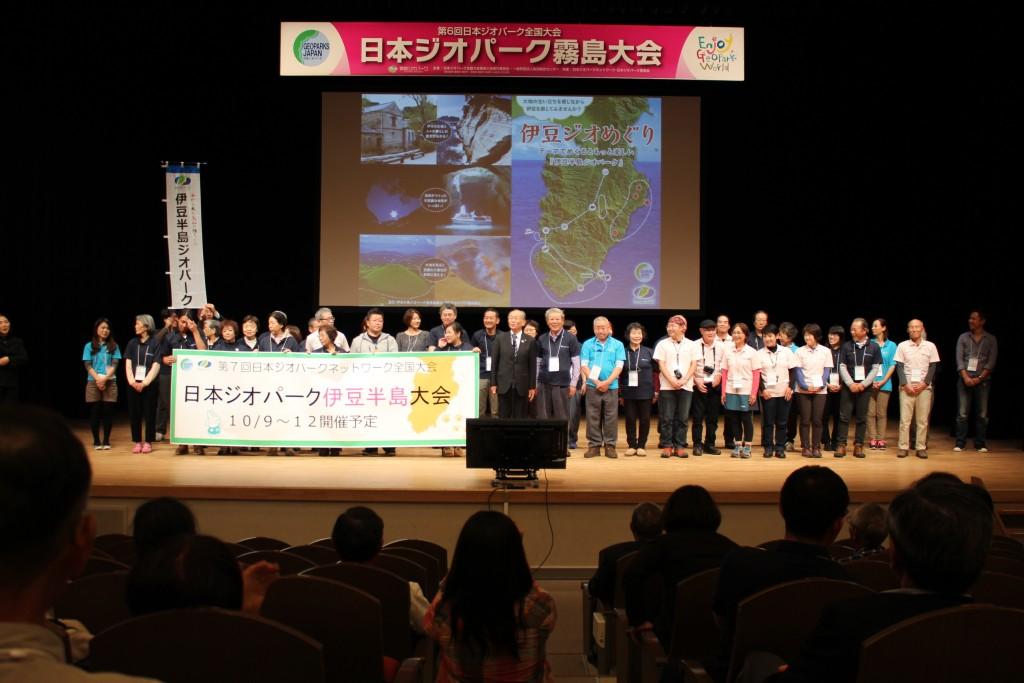 ジオ全国大会写真2