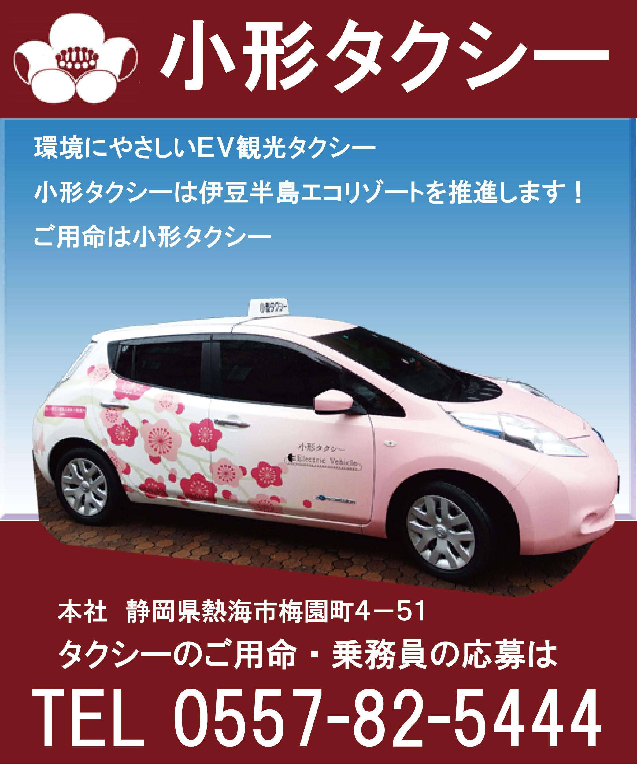 小形タクシー