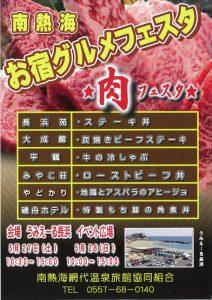 南熱海「お宿グルメ」肉フェス @ 長浜海浜公園