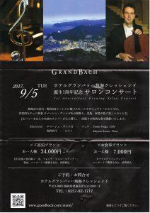 ホテルグランバッハ熱海クレッシェンド サロンコンサート @ ホテルグランバッハ熱海クレッシェンド | 熱海市 | 静岡県 | 日本