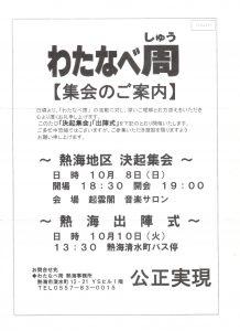 衆院選 渡辺周熱海出陣式 街頭演説 @ 清水橋バス停