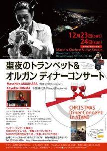 聖夜のトランペット&オルガンディナーコンサート @ マリーズキッチン&ライブスタジオ | 熱海市 | 静岡県 | 日本