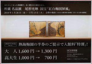 国宝「紅白梅図屏風」展示 @ MOA美術館