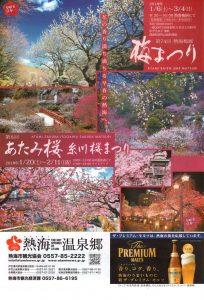 糸川桜まつり・開幕式 @ 糸川遊歩道