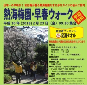 富士山の日おもてなしイベント @ 熱海梅園