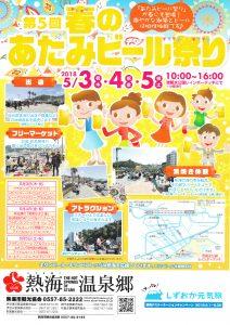 春のビール祭り @ 親水公園イベント広場
