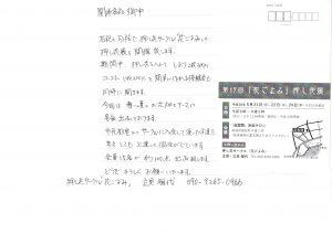 「花ごよみ」押し花展 @ 起雲閣・音楽サロン