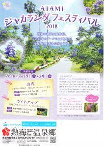 ジャカランダ フェスティバル @ 親水公園・お宮緑地