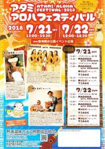 アタミ アロハフェスティバル @ 熱海渚親水公園イベント広場