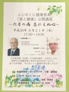 山田治雄さん講演 「食と健康」公開講座 @ いきいきプラザ4階調理室