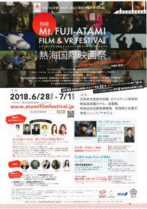 熱海国際映画祭 @ 熱海市街