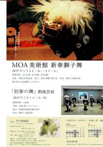 新春獅子舞 @ MOA美術館2階メインロビー