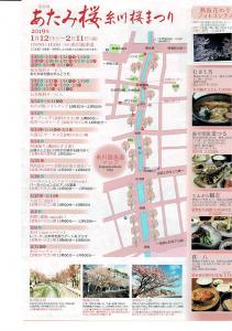 あたみ桜糸川桜まつり開幕式 @ 糸川遊歩道