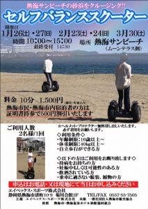 セルフバランススクーター体験 @ 熱海サンビーチ