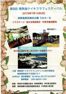 7月南熱海ケイキフラ プレイベント @ 長浜海浜公園7月
