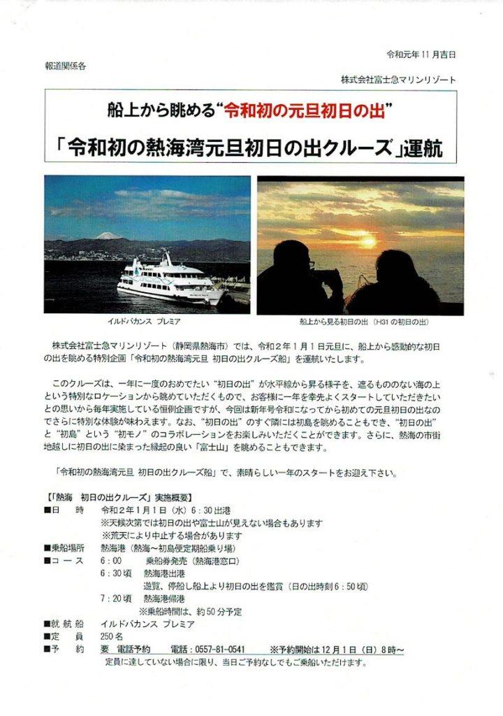 熱海湾初日の出クルーズ船 @ 熱海港