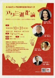 A-bizリニューアル2周年記念パネルトーク @ ホテルニューアカオ 15階サロン・ド・錦鱗